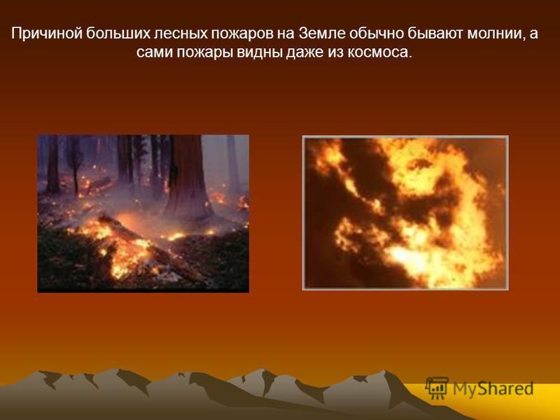 Причиной больших лесных пожаров на Земле обычно бывают молнии, а сами пожары видны даже из космоса.