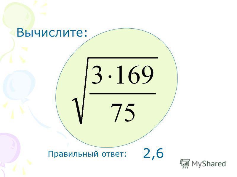 Вычислите: Правильный ответ: 2,6