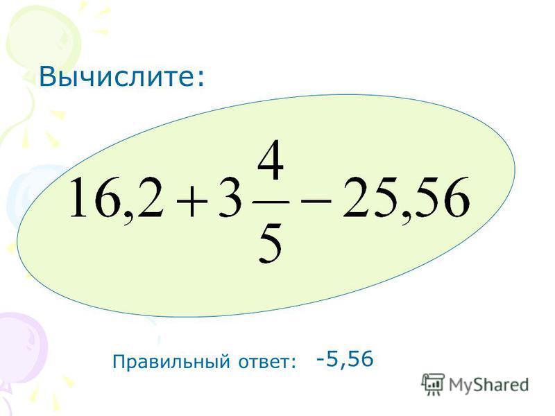 Вычислите: Правильный ответ: -5,56