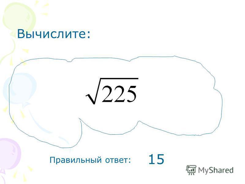 Вычислите: Правильный ответ: 15