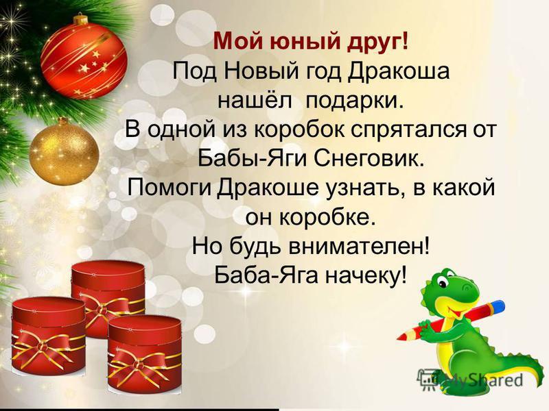 Автор: Шевцова С.А., учитель начальных классов МОУ СОШ 49 г. Волгограда