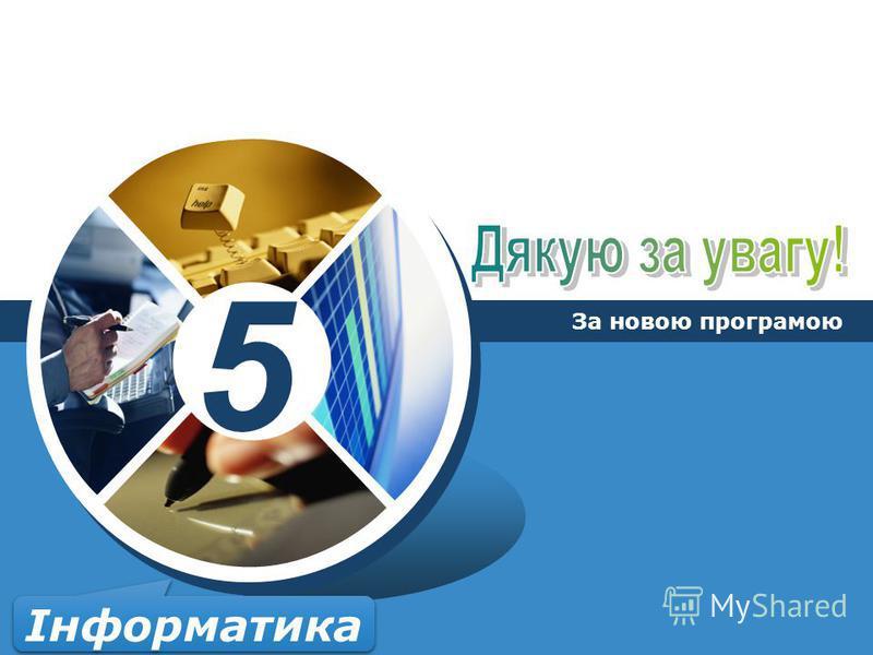 5 За новою програмою Інформатика