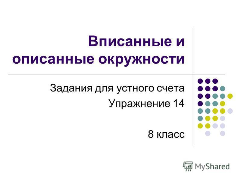 Вписанные и описанные окружности Задания для устного счета Упражнение 14 8 класс