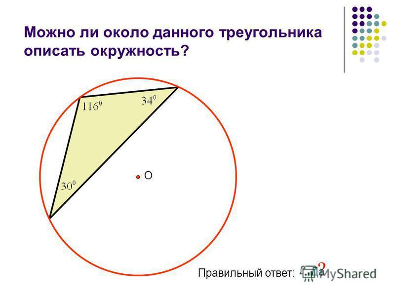 Можно ли около данного треугольника описать окружность? О Правильный ответ: ? Да