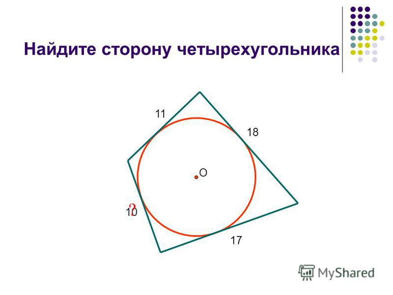 Найдите сторону четырехугольника 11 18 10 17 ? О