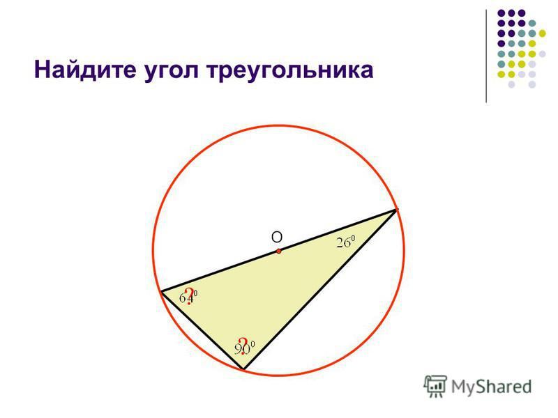 Найдите угол треугольника О ? ?