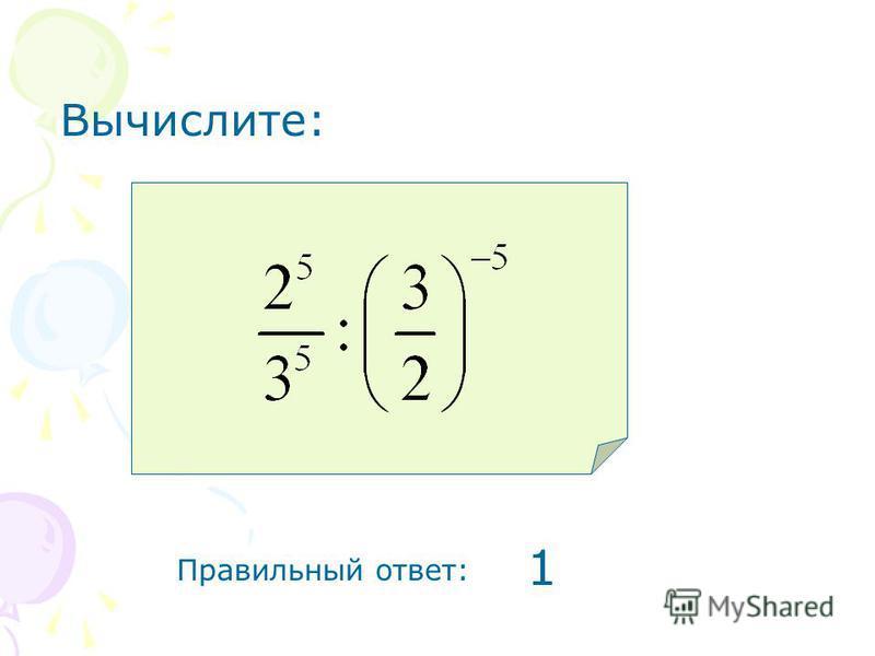 Вычислите: Правильный ответ: 1