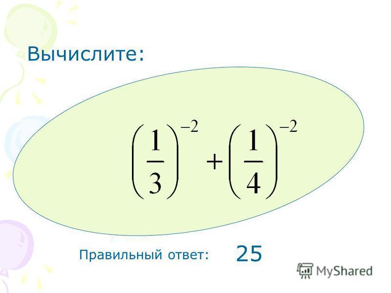 Вычислите: Правильный ответ: 25