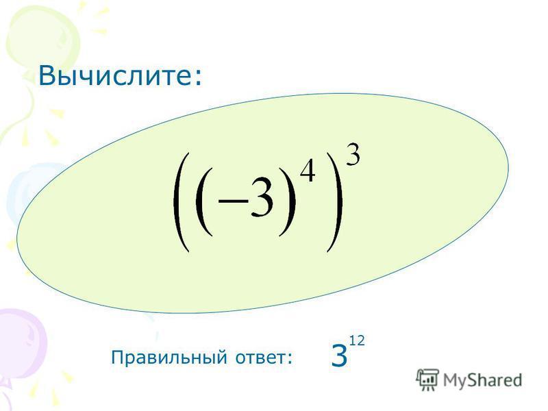 Вычислите: Правильный ответ: 3 12