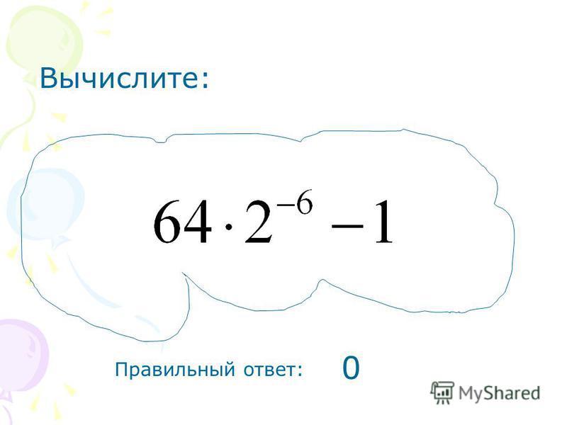 Вычислите: Правильный ответ: 0