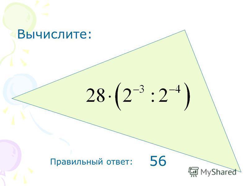 Вычислите: Правильный ответ: 56