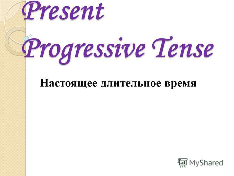Present Progressive Tense Настоящее длительное время