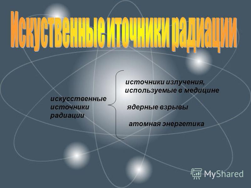 источники излучения, используемые в медицине искусственные источники ядерные взрывы радиации атомная энергетика