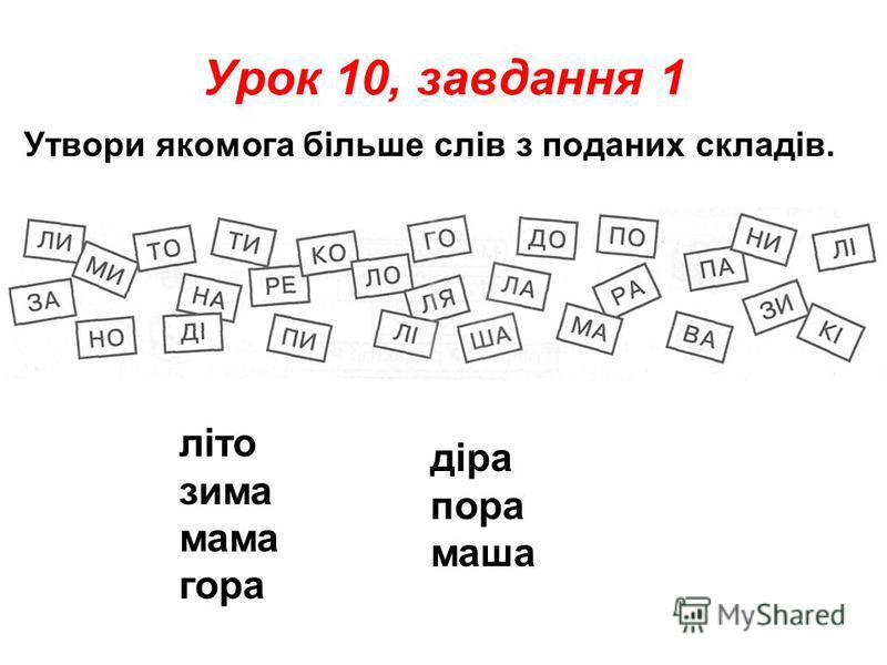 Урок 10, завдання 1 Утвори якомога більше слів з поданих складів. літо зима мама гора діра пора маша