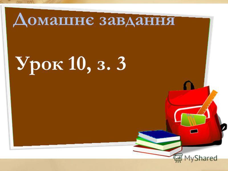 Домашнє завдання Урок 10, з. 3