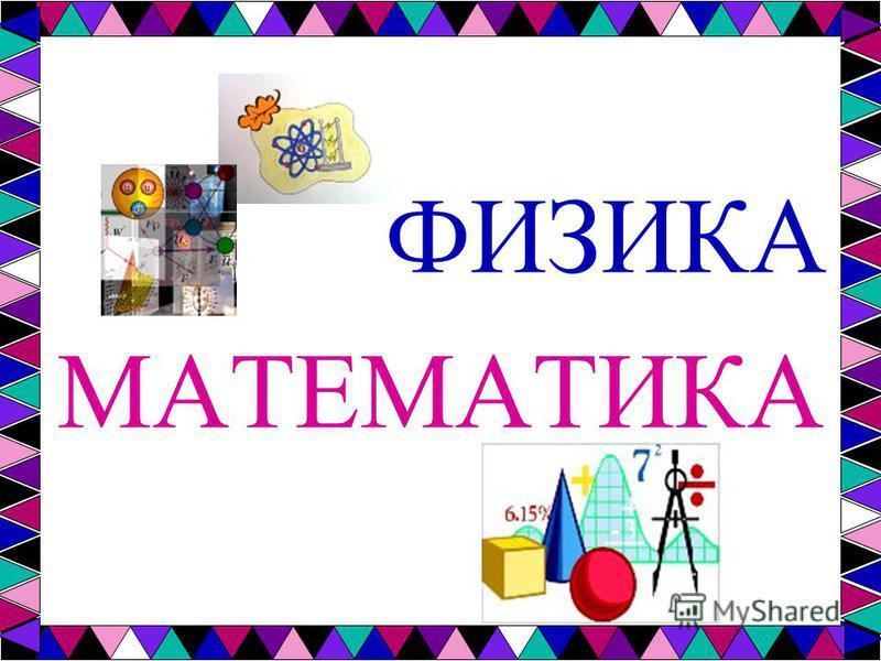 ФИЗИКА МАТЕМАТИКА