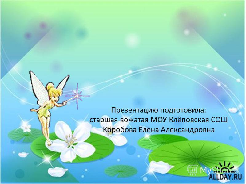 Презентацию подготовила: старшая вожатая МОУ Клёповская СОШ Коробова Елена Александровна