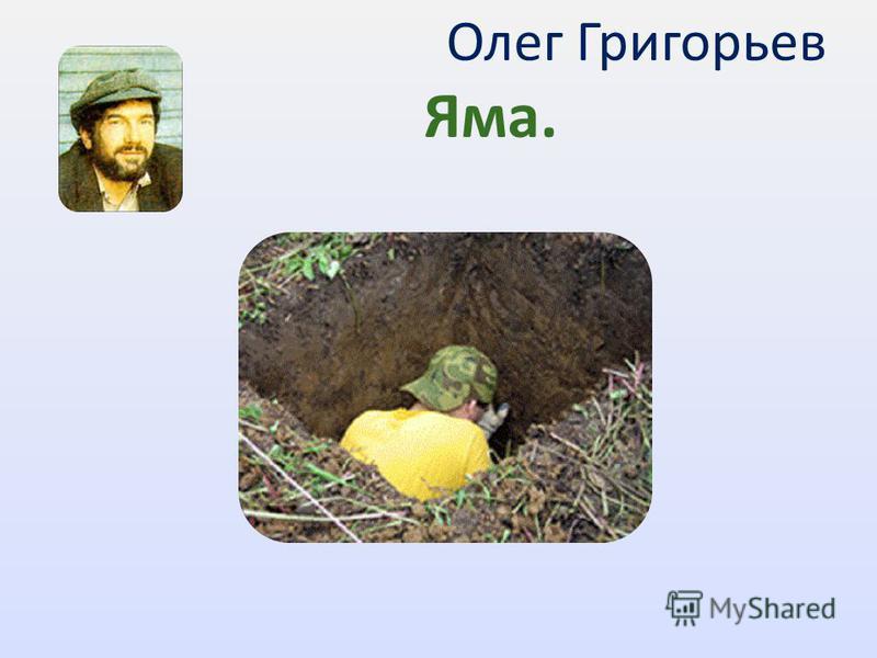 Олейг Григорьев Яма.