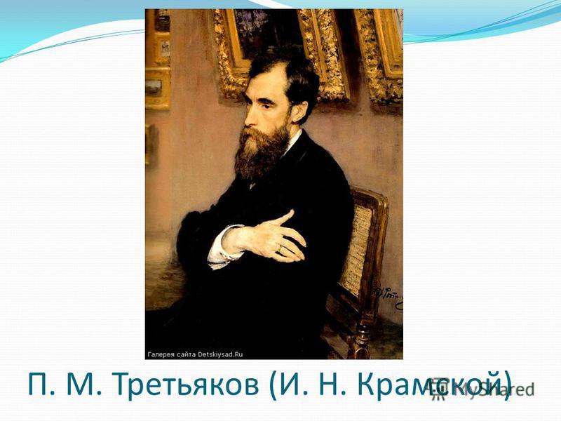 П. М. Третьяков (И. Н. Крамской)