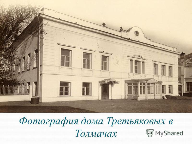 Фотография дома Третьяковых в Толмачах