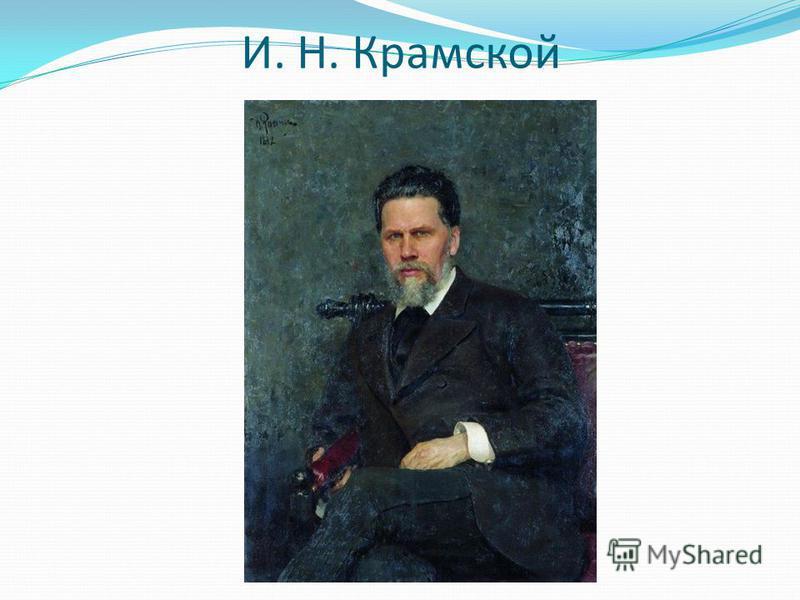 И. Н. Крамской