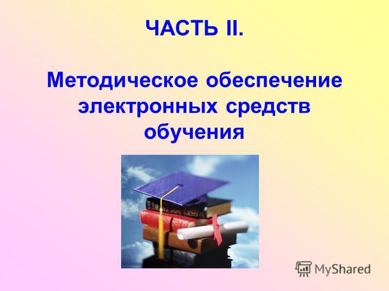 ЧАСТЬ II. Методическое обеспечение электронных средств обучения