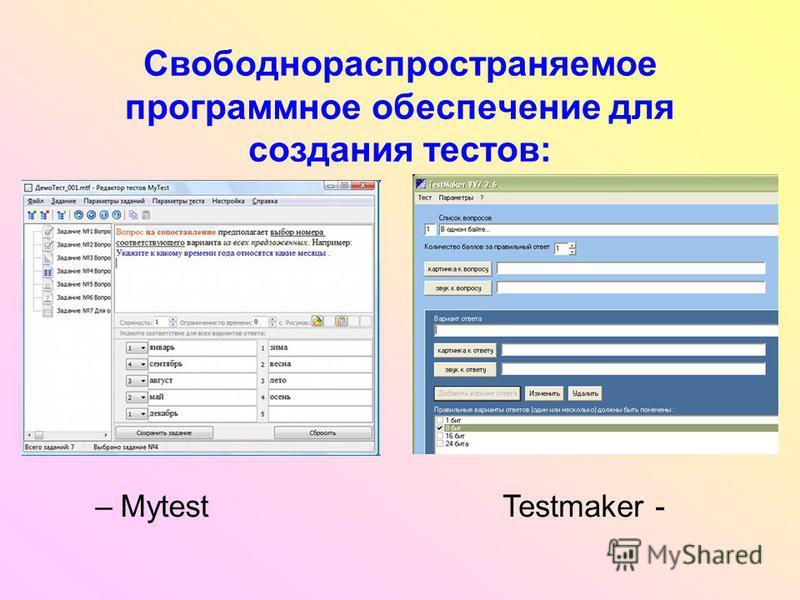 Свободнораспространяемое программное обеспечение для создания тестов: –MytestTestmaker -