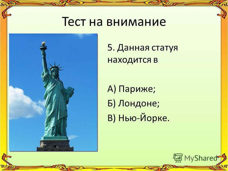 Тест на внимание 5. Данная статуя находится в А) Париже; Б) Лондоне; В) Нью-Йорке.