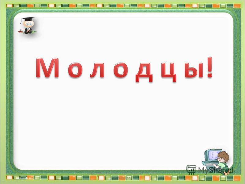 Сергеенкова И.М. - ГБОУ Школа 1191 г. Москва