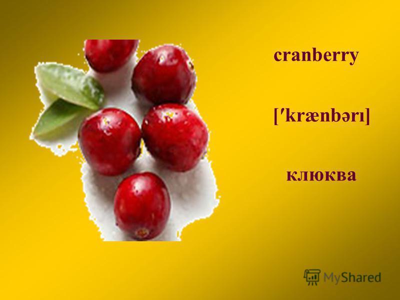 cranberry [krænbərı] клюква