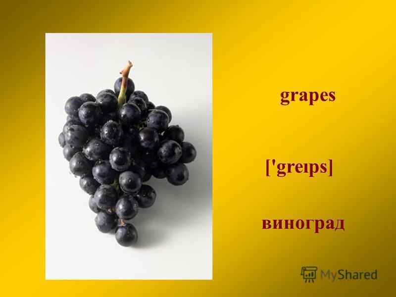 grapes виноград ['greıps]
