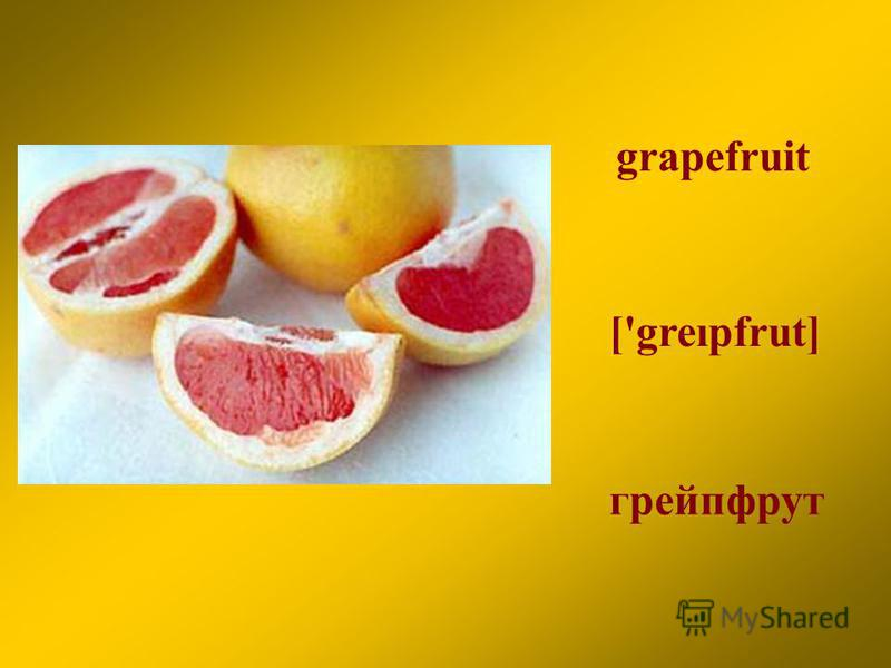 grapefruit грейпфрут ['greıpfrut]