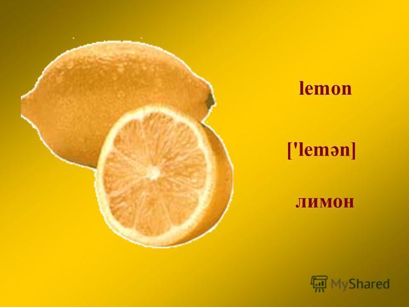 lemon лимон ['lemən]