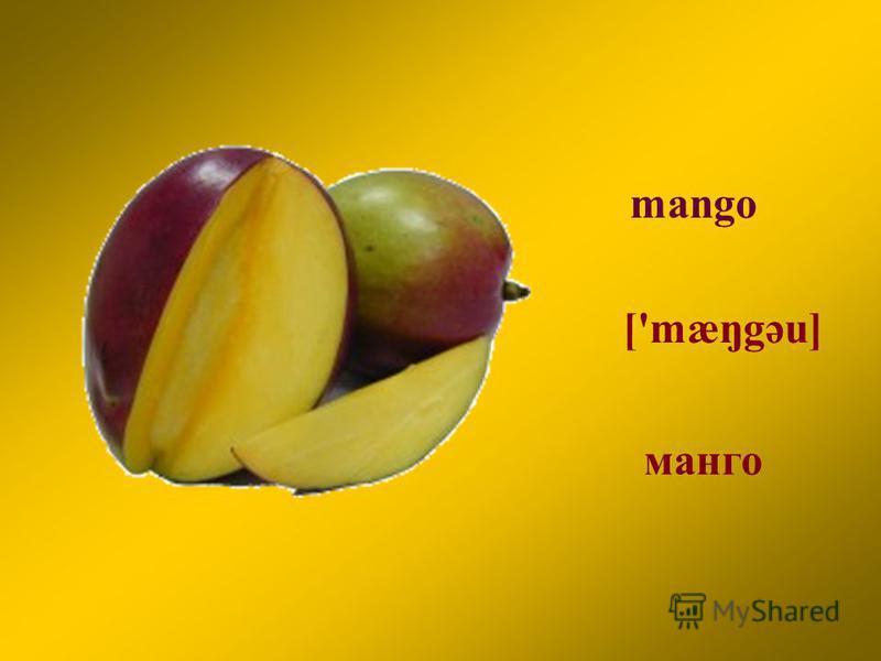 mango манго ['mæŋgәu]