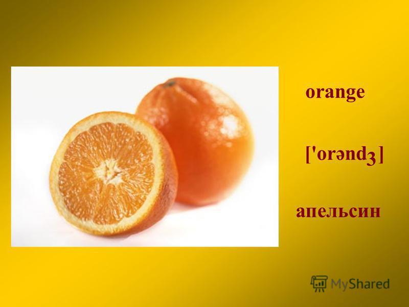 orange апельсин ['orənd ] 3