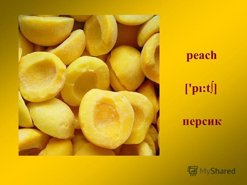 peach персик ['pı:t]