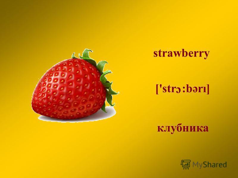 strawberry клубника ['str :bәrı] c