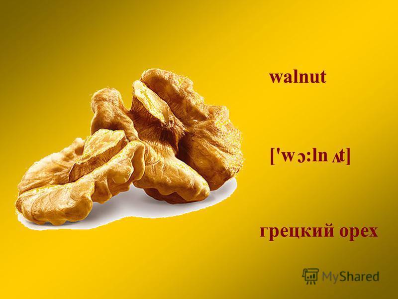 walnut грецкий орех ['w :ln t] cv