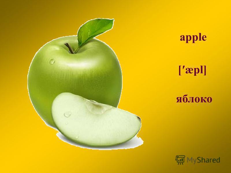 apple [æpl] яблоко