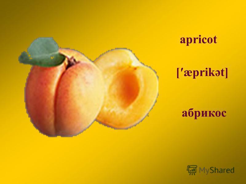 apricot [æprikət] абрикос