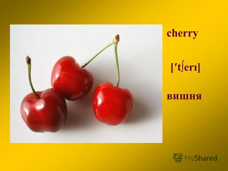 cherry [terı] вишня