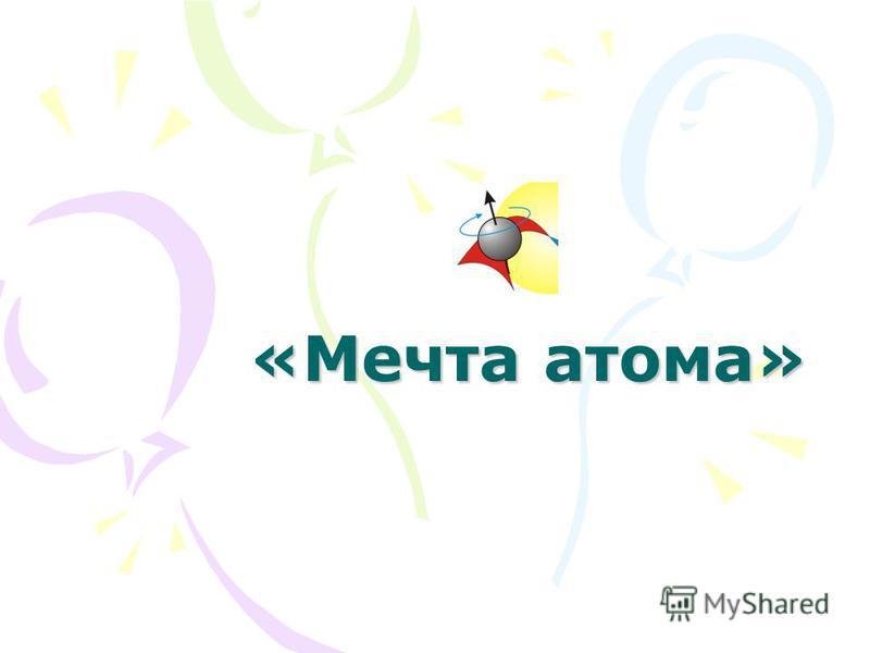 «Мечта атома»