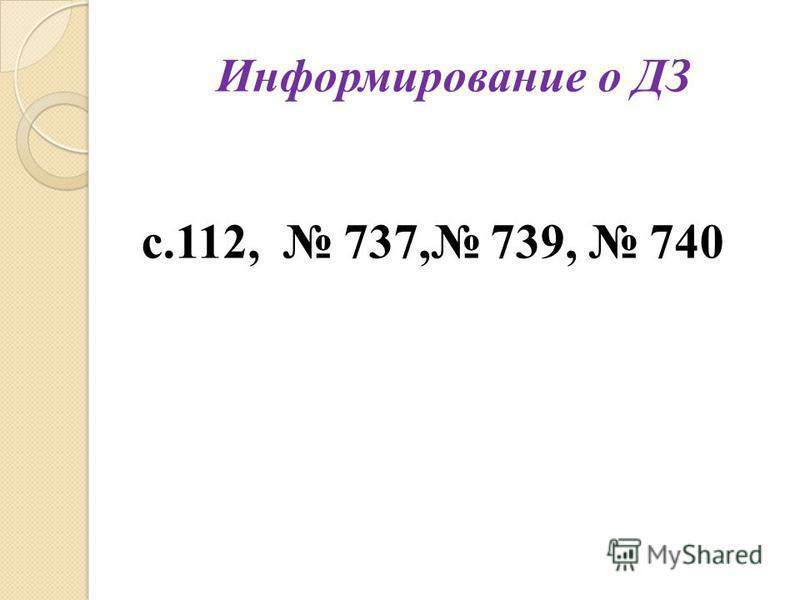 Информирование о ДЗ с.112, 737, 739, 740