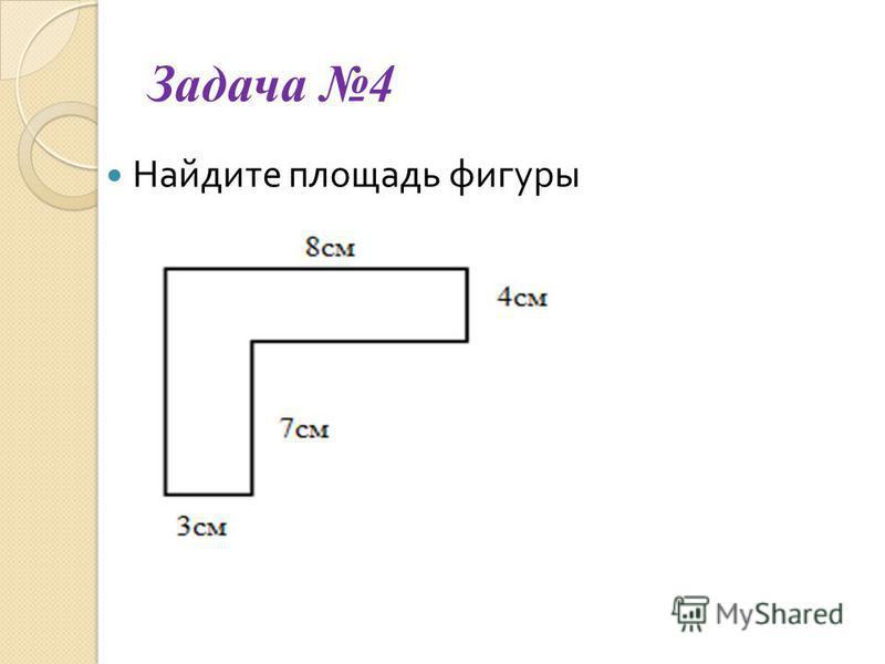Задача 4 Найдите площадь фигуры
