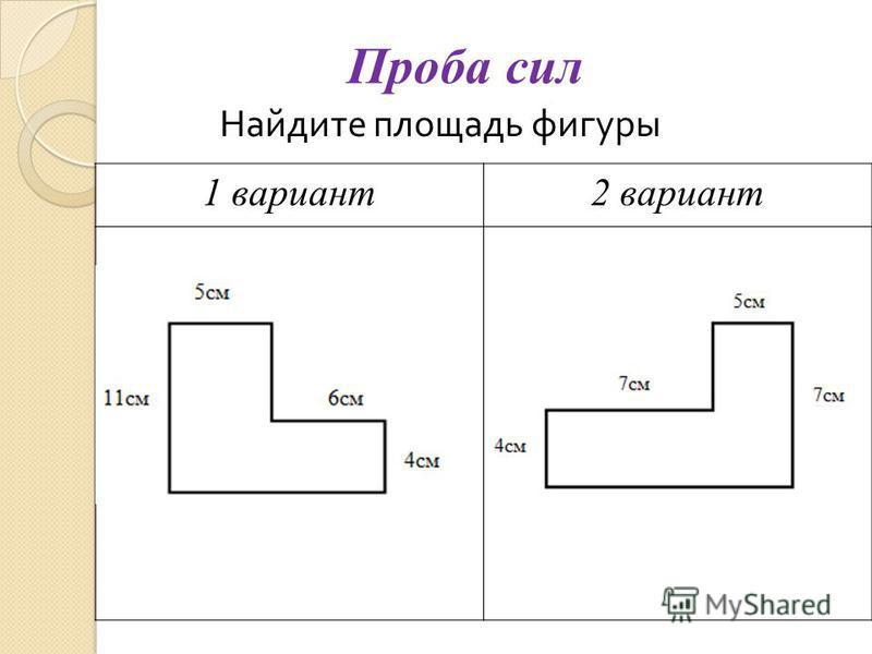 Проба сил Найдите площадь фигуры 1 вариант 2 вариант
