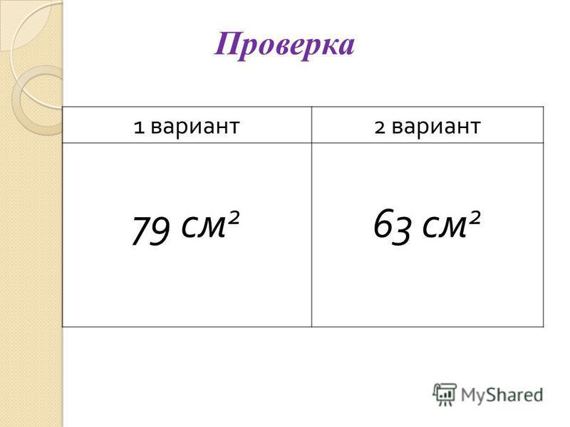 Проверка 1 вариант 2 вариант 79 см 2 63 см 2