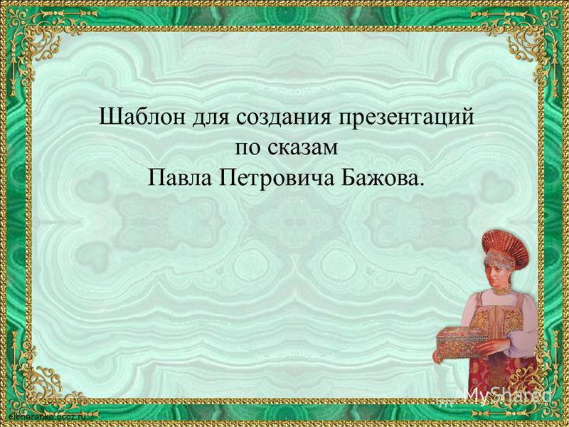 Шаблон для создания презентаций по сказам Павла Петровича Бажова.