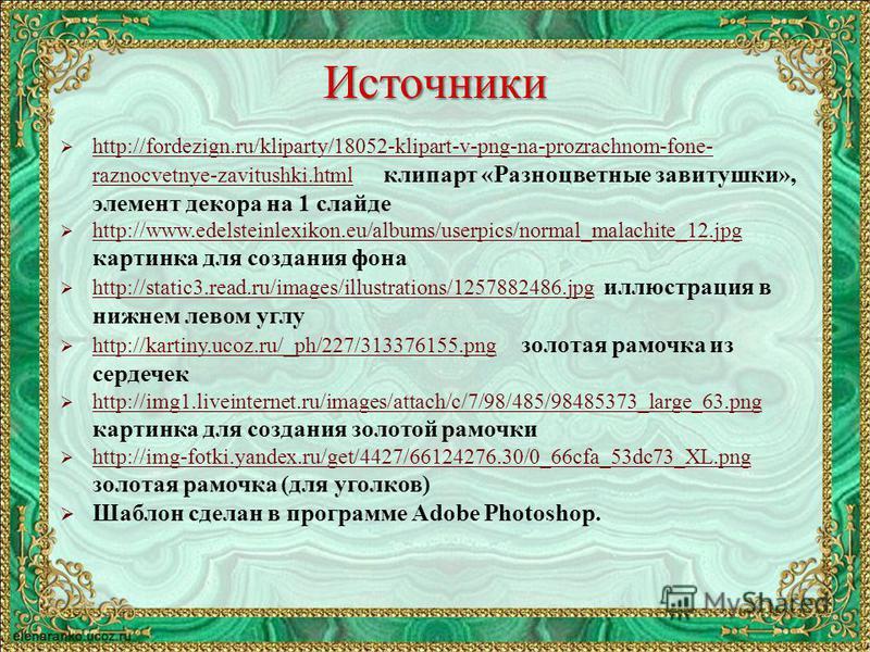 http://fordezign.ru/kliparty/18052-klipart-v-png-na-prozrachnom-fone- raznocvetnye-zavitushki.html клипарт «Разноцветные завитушки», элемент декора на 1 слайде http://fordezign.ru/kliparty/18052-klipart-v-png-na-prozrachnom-fone- raznocvetnye-zavitus