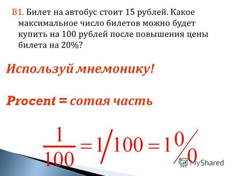 В 1. Билет на автобус стоит 15 рублей. Какое максимальное число билетов можно будет купить на 100 рублей после повышения цены билета на 20%?