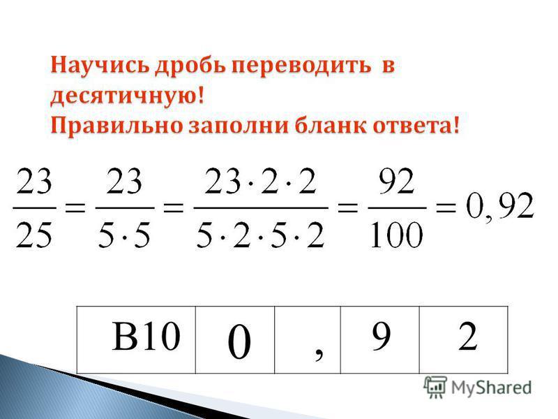 Научись дробь переводить в десятичную ! Правильно заполни бланк ответа ! В10 0, 9 2